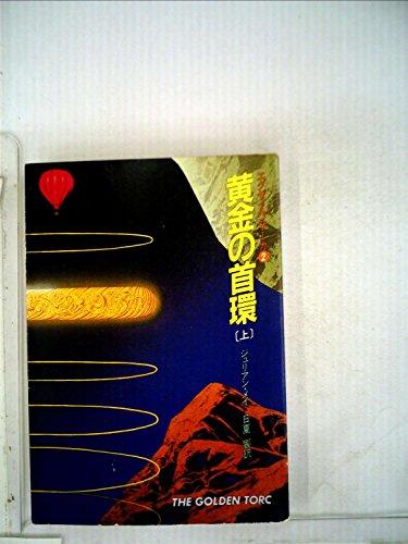 黄金の首環 上 (ハヤカワ文庫 SF 546―エグザイル・サーガ 2)