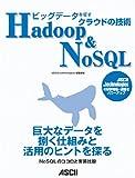 ビッグデータを征す クラウドの技術 Hadoop&NoSQL