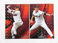 2017カルビープロ野球カード第2弾【巨人】吉川尚輝含むフルコンプ全9種