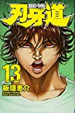 刃牙道 13 (少年チャンピオン・コミックス)
