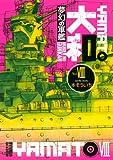 夢幻の軍艦 大和(8) (イブニングコミックス)