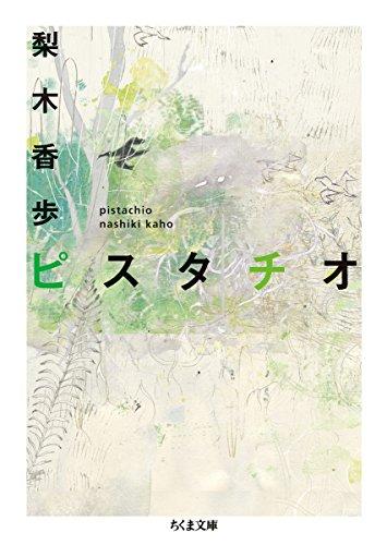 ピスタチオ (ちくま文庫)