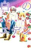 白のエデン(2) (講談社コミックスフレンド B)