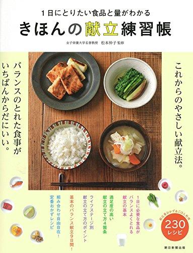 1日にとりたい食品と量がわかる きほんの献立練習帳の詳細を見る