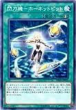 遊戯王/第10期/DBDS-JP033 閃刀機-ホーネットビット【パラレル】