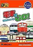爆発的1480 シリーズ 電車でGO! (新パッケージ版)