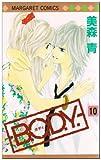 B.O.D.Y 10 (マーガレットコミックス)