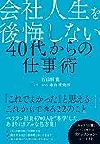 【書評】会社人生を後悔しない 40代からの仕事術