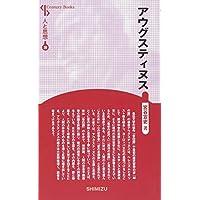 アウグスティヌス (Century Books―人と思想)