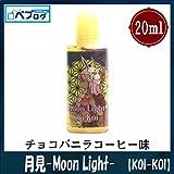 ☆KOIKOI こいこい 20ml リキッド 国産 電子タバコ (月見-Moon Light-)