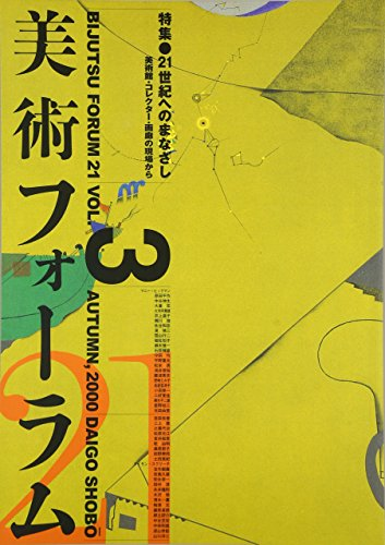 美術フォーラム21 第3号 21世紀へのまなざし:美術館・コレクター・画廊の現場から