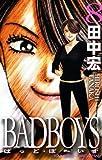 BADBOYS 8 (YKコミックス・JAPAN)