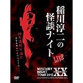 MYSTERY NIGHT TOUR 2012 稲川淳二の怪談ナイト ライブ盤 [DVD]