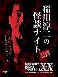 MYSTERY NIGHT TOUR 2012 稲川淳二の怪談ナイト ライブ盤[MNTV-2012][DVD]