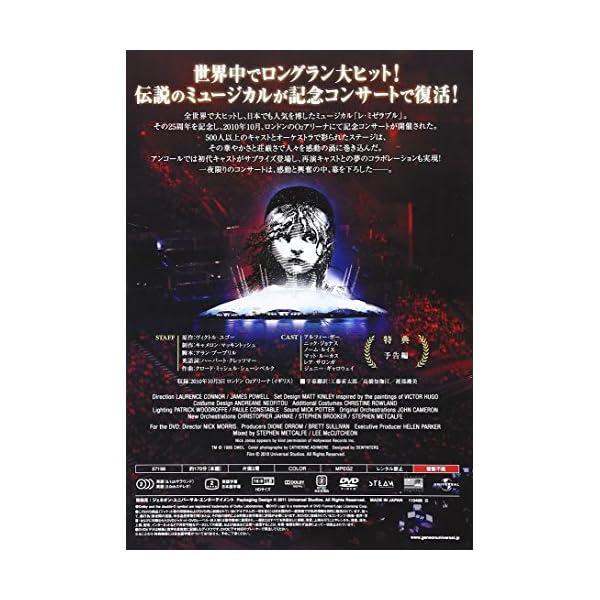 レ・ミゼラブル 25周年記念コンサートの紹介画像2