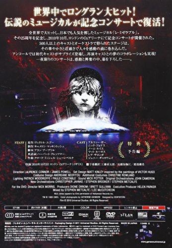 レ・ミゼラブル 25周年記念コンサート [DVD]