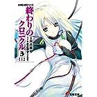 終わりのクロニクル 3(上) AHEADシリーズ (電撃文庫 0920)