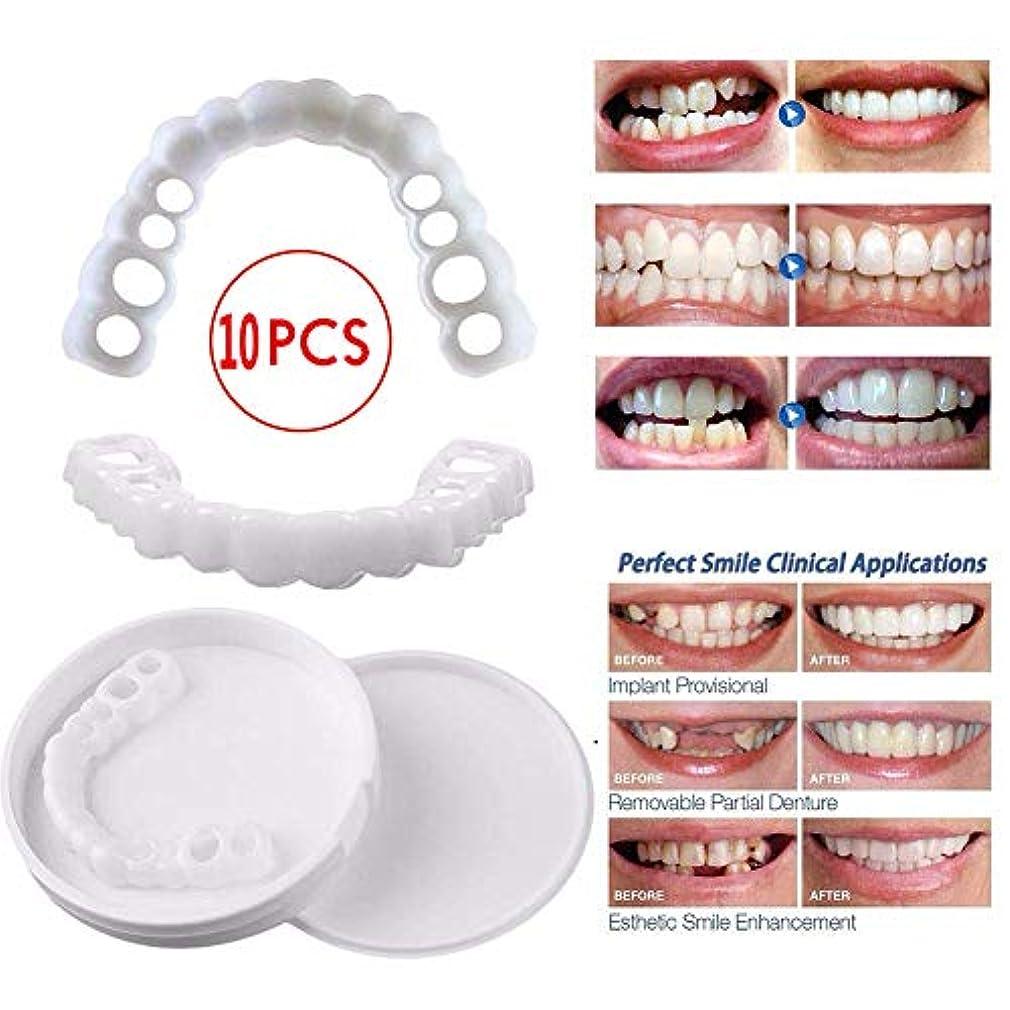 対処十年空虚10個の一時的な歯のホワイトニング、歯の一時的な化粧品の歯の義歯歯の化粧品の収納ボックス付き偽の歯カバー,10pcsupperteeth