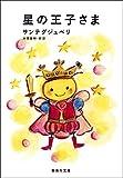 星の王子さま (集英社文庫) 画像
