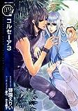 コルセーア 3 (バーズコミックス リンクスコレクション)