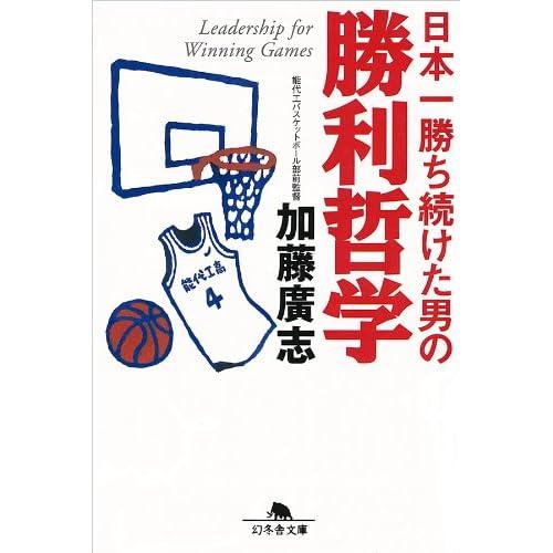 日本一勝ち続けた男の勝利哲学