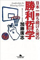 日本一勝ち続けた男の勝利哲学 (幻冬舎文庫)