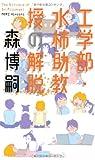 工学部・水柿助教授の解脱 (GENTOSHA NOVELS)
