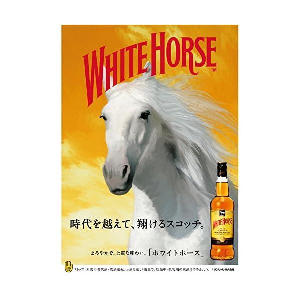 キリン ホワイトホース ファインオールドの紹介画像2