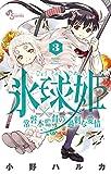 氷球姫×常磐木監督の過剰な愛情(3) (少年サンデーコミックス)