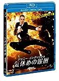 ジョニー・イングリッシュ 気休めの報酬(デジタルコピー付) [Blu-ray]