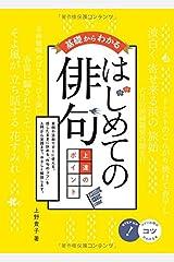 基礎からわかる はじめての俳句 上達のポイント (コツがわかる本!) 単行本