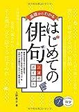 基礎からわかる はじめての俳句 上達のポイント (コツがわかる本!)
