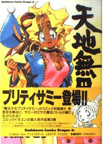 天地無用!魎皇鬼 (3) (角川コミックス・ドラゴンJr.)の詳細を見る