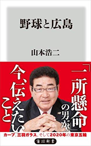 野球と広島 (角川新書)