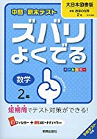 中間・期末テストズバリよくでる大日本図書数学2年 (中間・期末テスト ズバリよくでる)