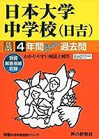 日本大学中学校(日吉) 平成30年度用―4年間スーパー過去問 (声教の中学過去問シリーズ)