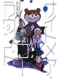 ナイトメア・ゴー・ラウンド 2 (ヤングガンガンコミックス)