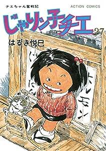 じゃりン子チエ【新訂版】 27巻 表紙画像