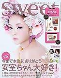 Sweet(スウィート) 2018年 10月号 【表紙:安室奈美恵】