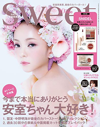 Sweet(スウィート) 2018年 10月号 【表紙:安室...