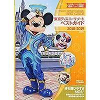東京ディズニーリゾートベストガイド 2018-2019 (Disney in Pocket)
