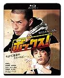 ボックス!Blu-ray Disc[Blu-ray/ブルーレイ]