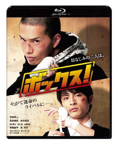 ボックス! (2枚組) [Blu-ray]