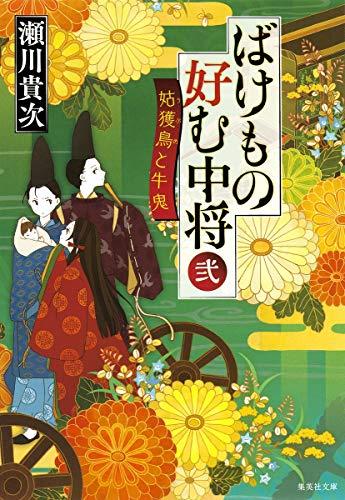 ばけもの好む中将 弐 姑獲鳥と牛鬼 (集英社文庫)の詳細を見る