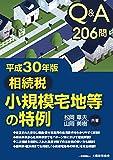 Q&A206問 相続税 小規模宅地等の特例 平成30年版