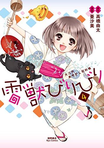 大江戸あやかし犯科帳雷獣びりびり 4 (リュウコミックス)