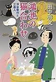 鴻池の猫合わせ 浮世奉行と三悪人 (集英社文庫)