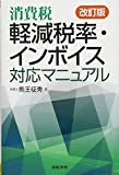 消費税 軽減税率・インボイス対応マニュアル〔改訂版〕