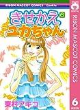 きせかえユカちゃん 6 (りぼんマスコットコミックスDIGITAL)