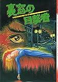 裏窓の目撃者 (少年SF・ミステリー文庫 3)